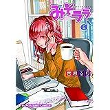 みそララ 5巻 (まんがタイムコミックス)