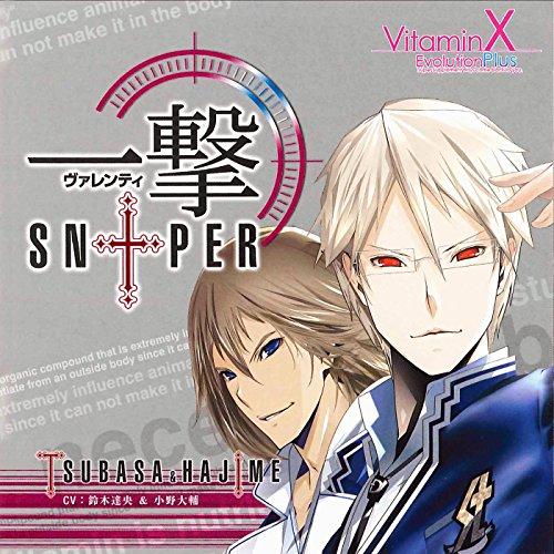 一撃(ヴァレンティ)SNPER (ゲーム「VitaminX ...