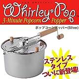 ポップコーンポッパー Whirley Pop ステンレスタイプ(Silver)スターターキット付 - Best Reviews Guide