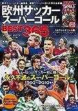 欧州サッカースーパーゴールBEST365 (COSMIC MOOK)