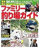 ファミリー釣り場ガイド (COSMIC MOOK)