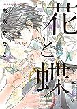 花と蝶<花と蝶> (あすかコミックスCL-DX)