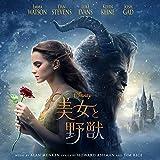 美女と野獣 オリジナル・サウンドトラック<英語版[1CD]>