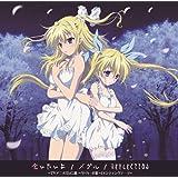 会いたいよ / メグル / REFLECTION TVアニメ『D.C.III〜ダ・カーポIII〜』EDテーマ