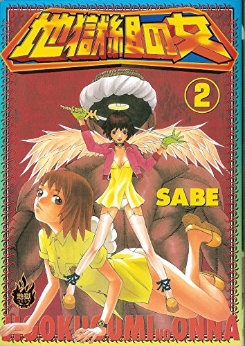 [Sabe] 地獄組の女 (2)