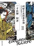 明智小五郎事件簿 2 「一寸法師」「何者」 (集英社文庫) 画像