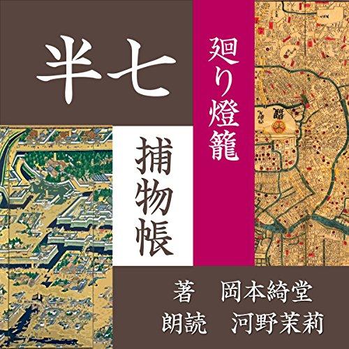 廻り燈籠 (半七捕物帳)   岡本 綺堂
