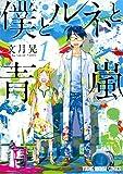 僕とルネと青嵐 1 (ヤングアニマルコミックス)