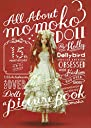 All About momoko DOLL (通常版)