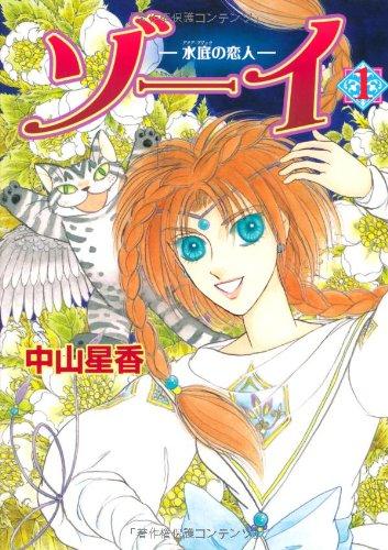 ゾーイ 1 水底の恋人 (眠れぬ夜の奇妙な話コミックス)の詳細を見る