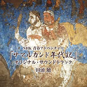 NHK青春アドベンチャー「サマルカンド年代記」オリジナルサウンドトラック