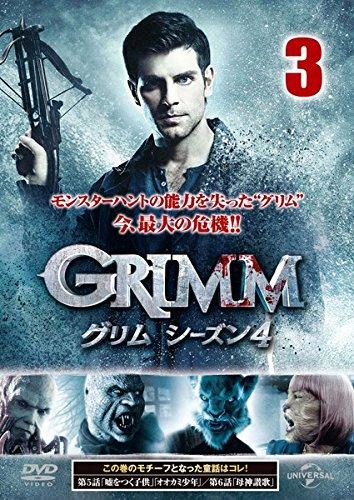 GRIMM グリム シーズン4 VOL.3(第5話、第6話)