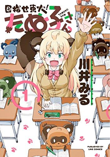 目指せ東大! たぬ子さん 1巻 (LINEコミックス)