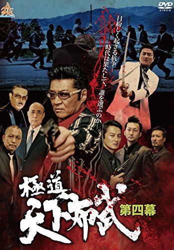 極道天下布武 第四幕[DVD]