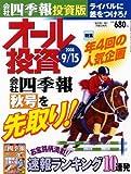 オール投資 2008年 9/15号 [雑誌]