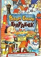 Robin Bobin Barabek