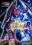 ガンダムビルドファイターズA-R(4) (角川コミックス・エース)