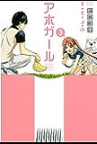 アホガール(3) (週刊少年マガジンコミックス)