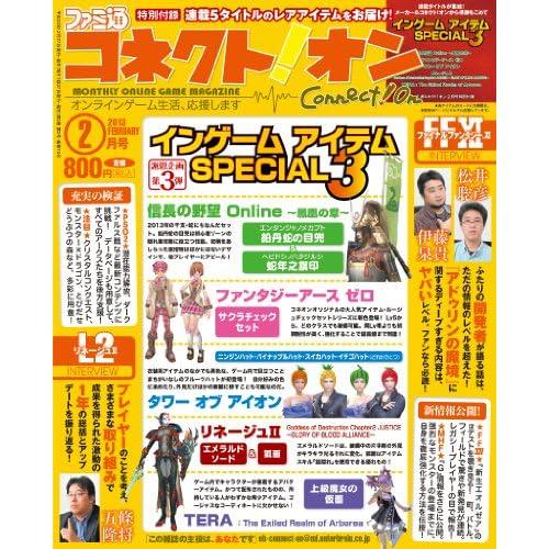 月刊ファミ通コネクト!オン 2013年 2月号 [雑誌]