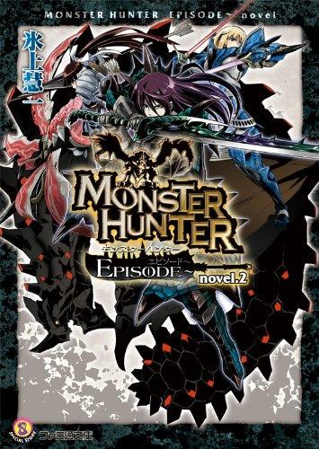 モンスターハンター EPISODE- novel.2 (ファミ通文庫)の詳細を見る