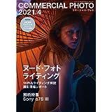 COMMERCIAL PHOTO (コマーシャル・フォト) 2021年 4月号