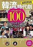 韓流時代劇ベストセレクト100 (三才ムック vol.535)