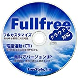 顧客管理データベース Fullfree (クラウド・CTI対応)