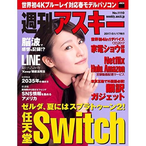 週刊アスキー No.1110 (2017年1月17日発行)<週刊アスキー> [雑誌]