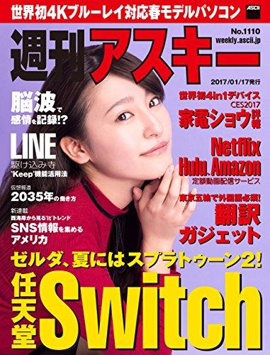 週刊アスキー No.1110 (2017年1月17日発行) [雑誌]の詳細を見る