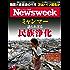 週刊ニューズウィーク日本版「特集:ミャンマー 語られざる民族浄化」〈2017年3/28号〉 [雑誌]