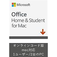 Microsoft Office Home & Student 2019 For Mac(最新 永続版)|オンラインコー…