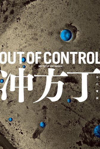 OUT OF CONTROLの詳細を見る