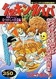 クッキングパパ なつかしの洋食編 アンコール刊行 (講談社プラチナコミックス)
