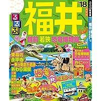 るるぶ福井 越前 若狭 恐竜博物館'18 (るるぶ情報版(国内))