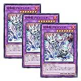 【 3枚セット 】遊戯王 日本語版 SPFE-JP030 召喚獣プルガトリオ (ノーマル)