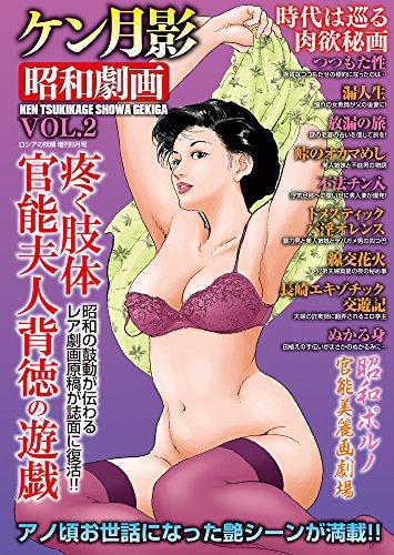 ケン月影昭和劇画 Vol.2