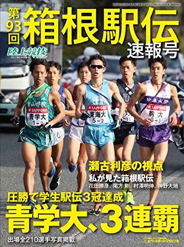 第93回箱根駅伝速報号 2017年 02 月号 [雑誌]: 陸上競技マガ・・・
