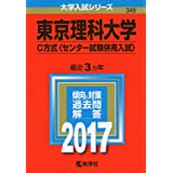 東京理科大学(C方式〈センター試験併用入試〉) (2017年版大学入試シリーズ)