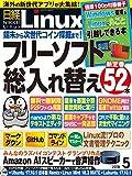 日経Linux 2018年 5 月号 -