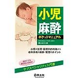 小児麻酔ポケットマニュアル~小児の生理・薬理学的特徴から各科手術の麻酔・管理のポイント