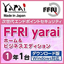 FFRI yarai Home and Business Edition Windows対応 (1年/1台版)|ダウンロード版