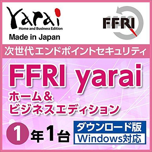 FFRI yarai Home and Business Edition Windows対応 (1年/1台版)|ダウンロード版