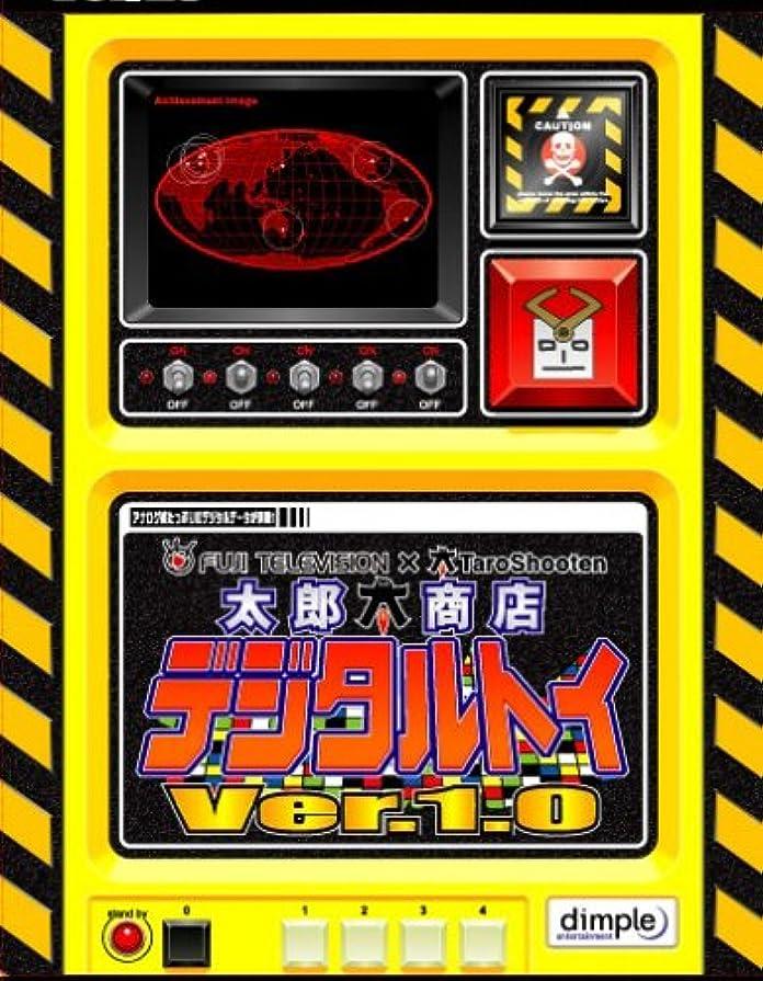表面的な流体バッフル太郎商店デジタルトイ Ver1.0