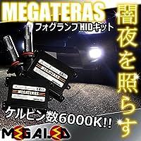 MEGATERAS H11フォグランプHIDキット6000K車検対応★20系アルファード後期対応(※前期型は非対応)【メガLED】