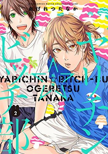 ヤリチン☆ビッチ部 (2) 限定版 (バーズコミックス ルチルコレクション リュクス)の詳細を見る