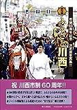 ふるさと川西―市制60周年記念決定版写真集!! 保存版