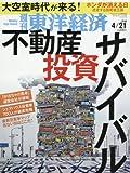 週刊東洋経済 2018年4月21日号 [雑誌](大空室時代が来る! 不動産投資サバイバル)