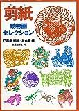 剪紙―動物画セレクション