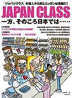 JAPAN CLASS―一方、そのころ日本では…