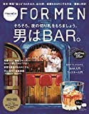 Hanako FOR MEN vol.13 男はBAR。 (マガジンハウスムック)